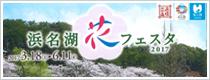 浜名湖花フェスタ2017