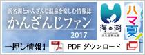 かんざんじ通年ガイド2016