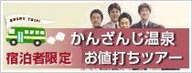 舘山寺温泉 宿泊者限定お値打ちツアー【遠州道中膝栗毛】