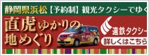静岡県浜松 遠鉄タクシー 直虎ゆかりの地めぐり