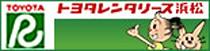 トヨタレンタリース 浜松
