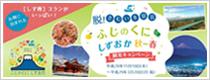ふじのくに しずおか 秋-春 観光キャンペーン