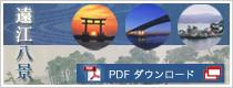 遠江八景PDFダウンロード