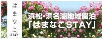浜松・浜名湖地域 農泊「はまなこSTAY」