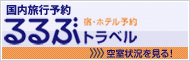 るるぶで空室状況を見る | 浜名湖かんざんじ温泉観光協会