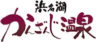 浜名湖かんざんじ温泉観光協会