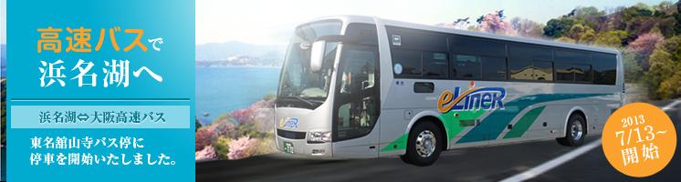 高速バスで浜名湖へ