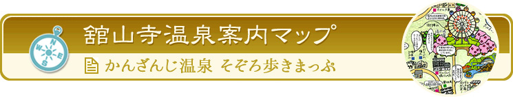 舘山寺温泉案内マップ ~ かんざんじ温泉そぞろ歩きまっぷ