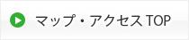 マップ・アクセスTOP