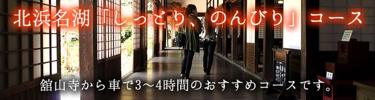 北浜名湖「しっとり、のんびり」コース 舘山寺から車で3~4時間のおすすめコースです。