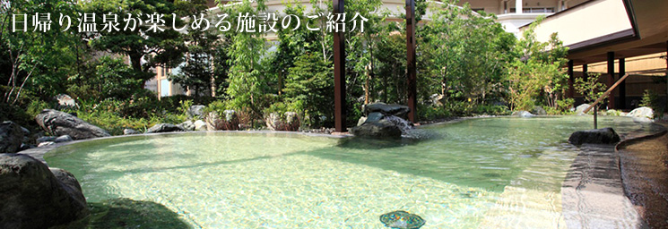 日帰り温泉が楽しめる施設のご紹介。