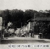 昭和20年代後期~30年代前期