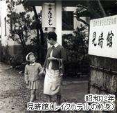 昭和32年 見晴館(レイクホテルの前身)前 当時はまだ舗装されていなかった