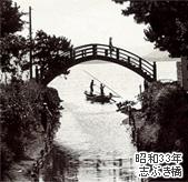 昭和33年 内浦と外海をつなぐ新堀を従来する船。向こうに見えるのは志ぶき橋。この風情のある景観も、現在駐車場が堀をふさいでいるため見られない。