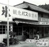 昭和38~40年頃 門前通り