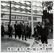 昭和45年 現在の皇太子様が舘山寺温泉へおいでになった。