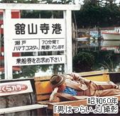 昭和60 「男はつらいよ 柴又より愛をこめて」の撮影風景。