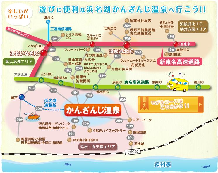 浜名湖周辺観光マップ