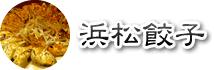 浜松大好きネットの餃子特集ページへ