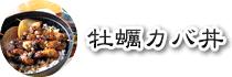 牡蠣カバ丼特集ページへ
