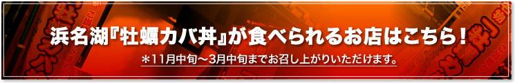 浜名湖『牡蠣カバ丼』が食べられるお店はこちら! | 浜名湖かんざんじ温泉観光協会