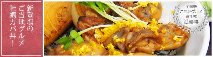 新登場のご当地グルメ!牡蠣カバ丼 | 浜名湖かんざんじ温泉観光協会
