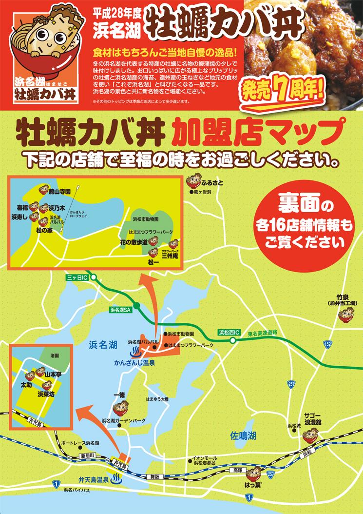 牡蠣カバ丼浜名湖かんざんじ温泉観光協会