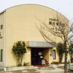 舘山寺美術博物館外観