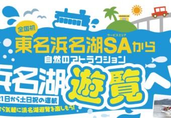 東名浜名湖SAから浜名湖遊覧へ