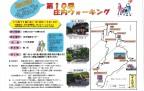 20171003_庄内ウォーキング